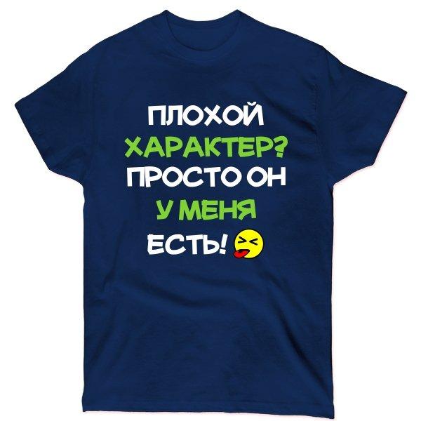 Мужская футболка Характер