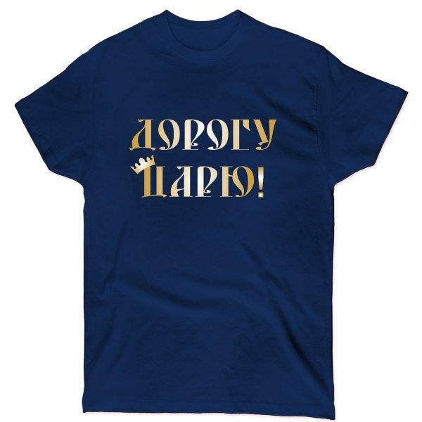 Мужская футболка Дорогу Царю