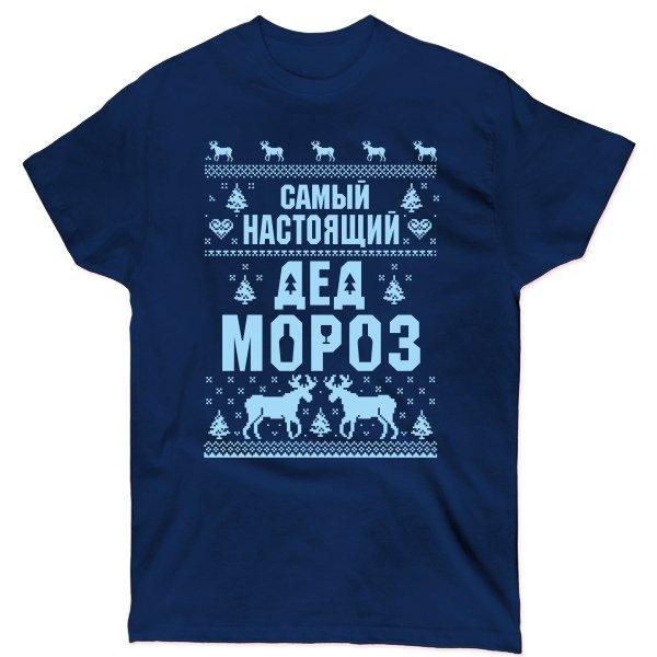 Мужская футболка Самый настоящий Дед Мороз