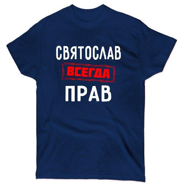 Футболка Святослав всегда прав