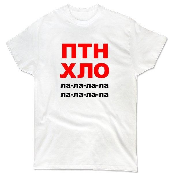 Мужская футболка ПТН ХЛО