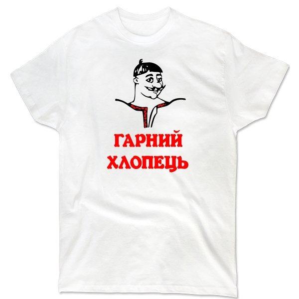 Мужская футболка Гарний Хлопець