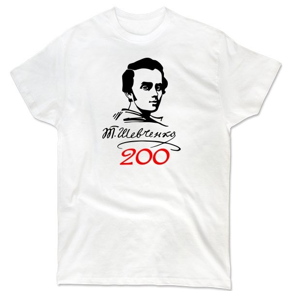 Мужская футболка 200 Років Шевченко