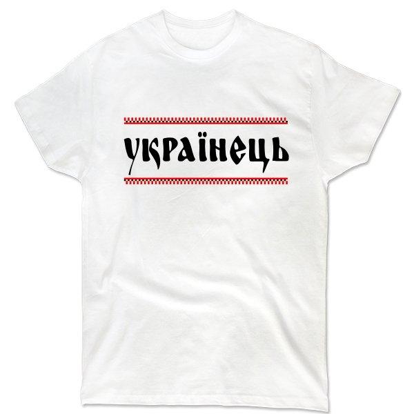 Мужская футболка Українець