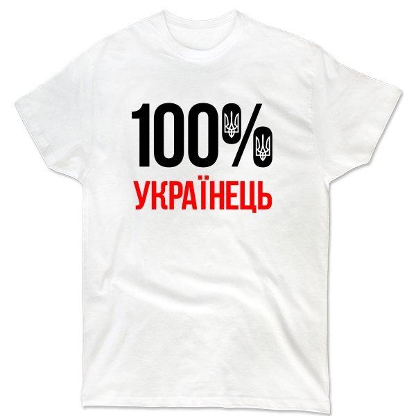 Мужская футболка Настоящий Українець