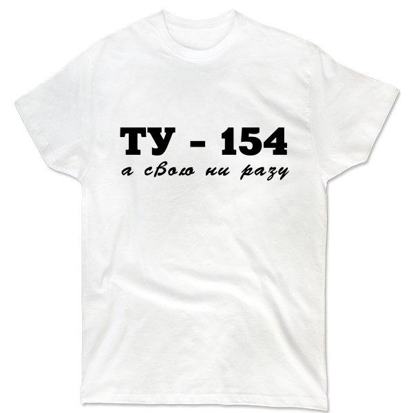 Мужская футболка Ту-154