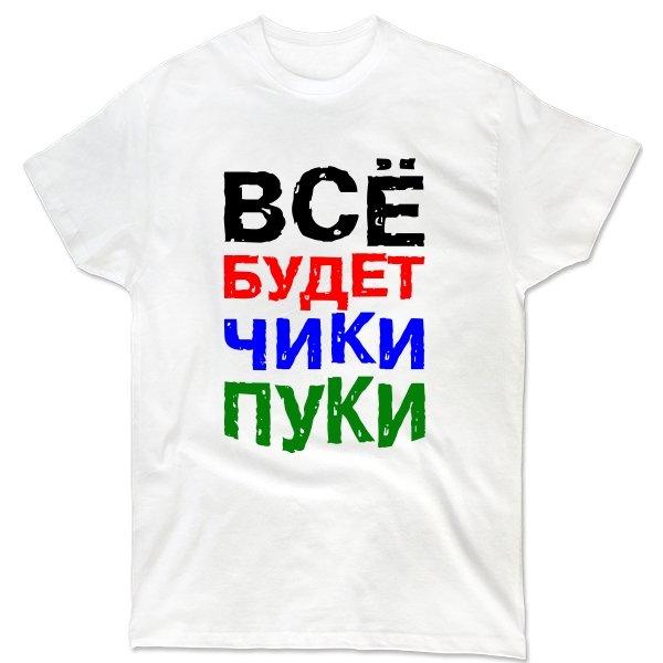 Мужская футболка Чики Пуки