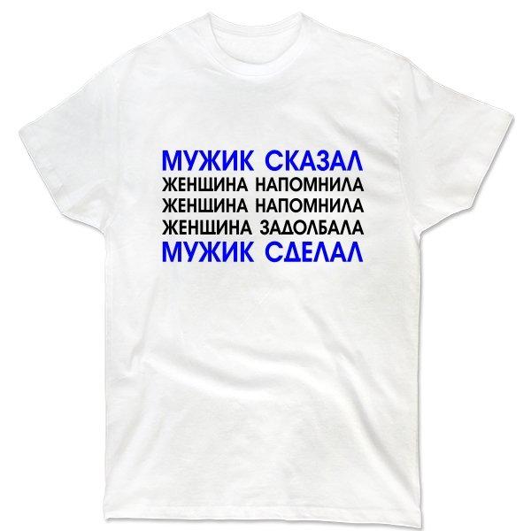 Мужская футболка Мужик Сказал Мужик Сделал