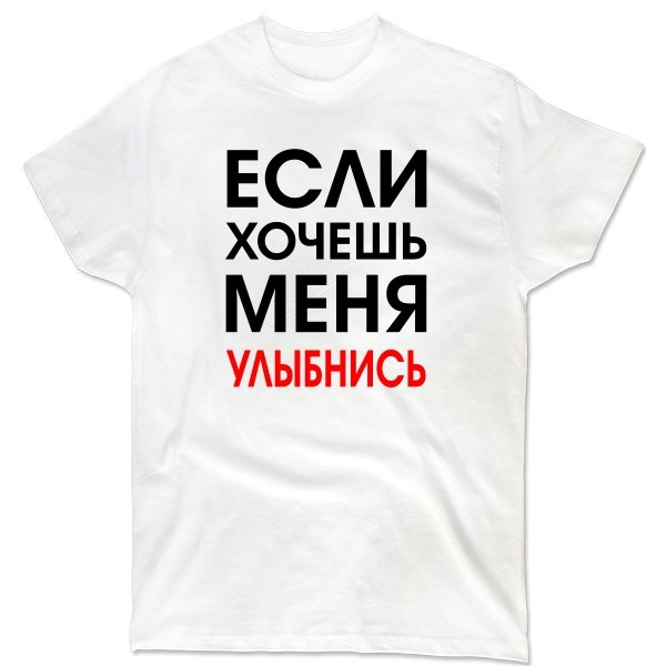 Мужская футболка Хочешь Меня - Улыбнись