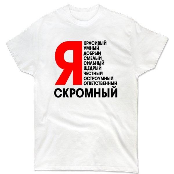 Мужская футболка Я Скромный