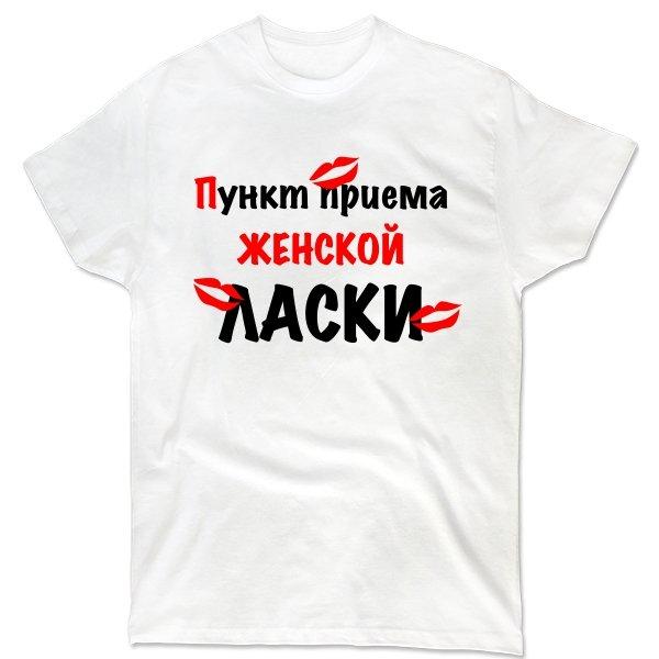 Мужская футболка Пункт Приема Женской Ласки
