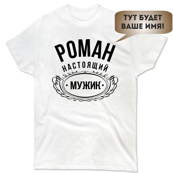 Мужская футболка Настоящий Мужик