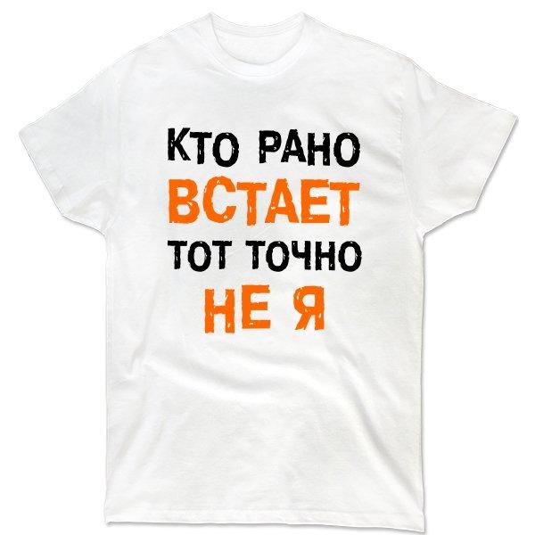 Мужская футболка Кто Рано встает - Не Я