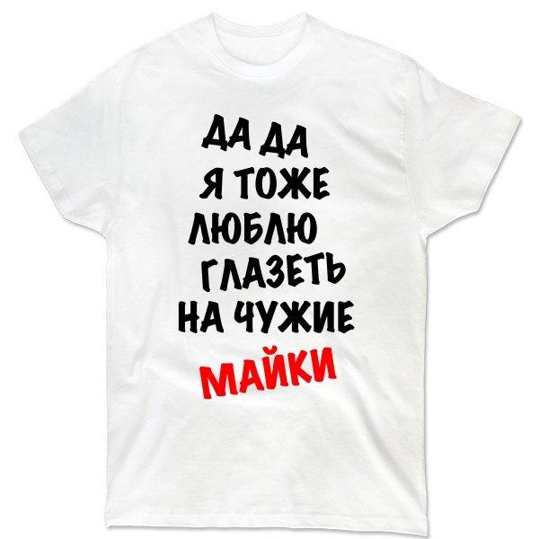 Мужская футболка Люблю Глазеть на чужие Майки