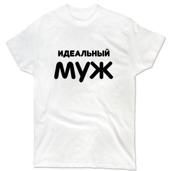 Мужская футболка Идеальный Муж