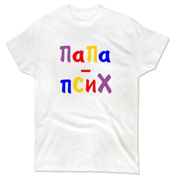 Мужская футболка Папа Псих