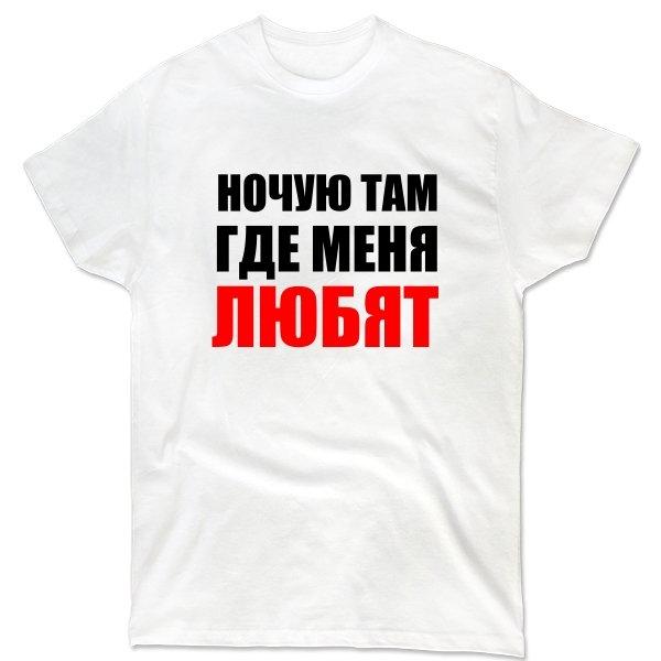 Мужская футболка Ночую Там где Меня Любят