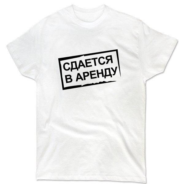 Мужская футболка Сдается в Аренду