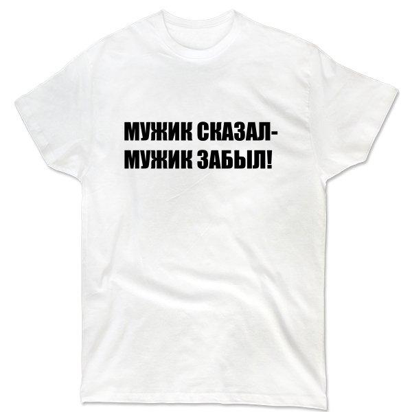 Мужская футболка Мужик Сказал - Забыл