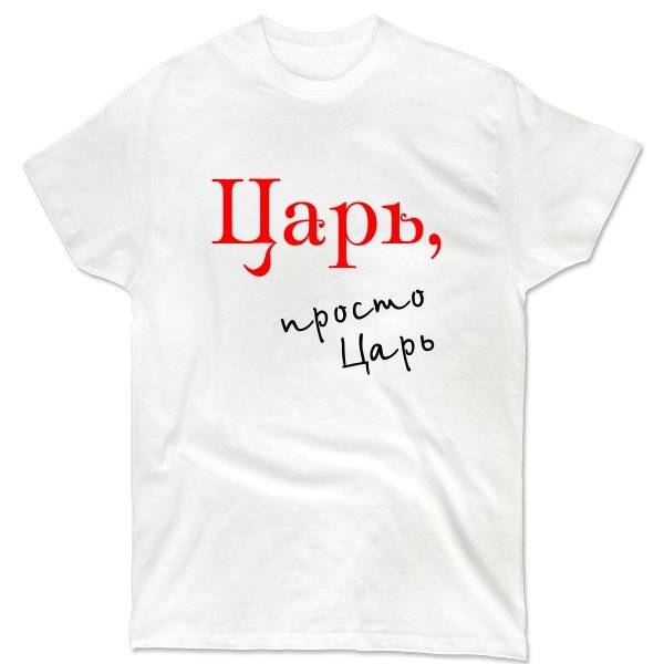 Мужская футболка Царь просто Царь