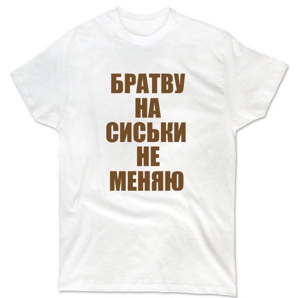 Мужская футболка Братву на Сиськи не меняю