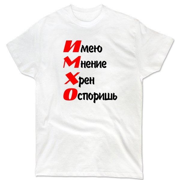 Мужская футболка ИМХО