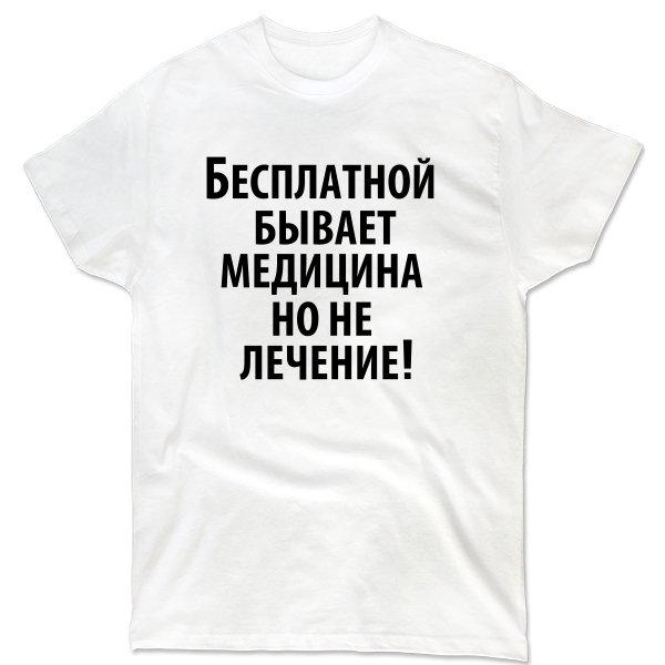 Мужская футболка Бесплатная медицина