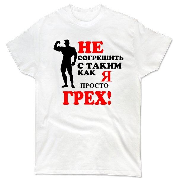 Мужская футболка Грех не Совершить