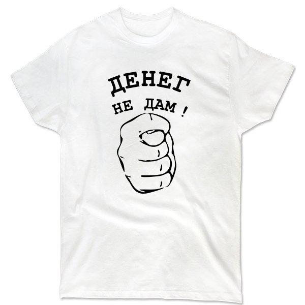 Мужская футболка Денег Не Дам