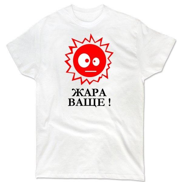 Мужская футболка Жара Ваще