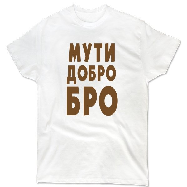 Мужская футболка Мути Добро Бро