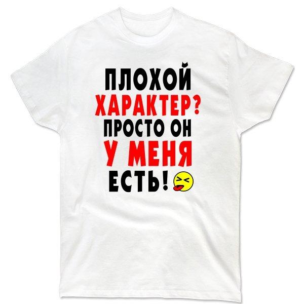 Мужская футболка Плохой Характер