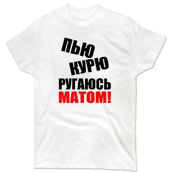 Мужская футболка Пью Курю Ругаюсь Матом