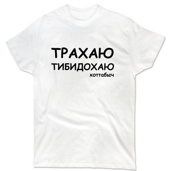Мужская футболка Трахаю Тибидохаю