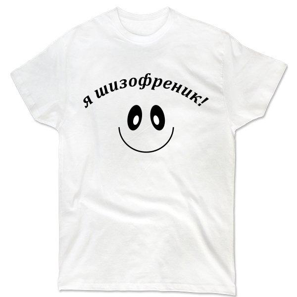 Мужская футболка Я Шизофреник