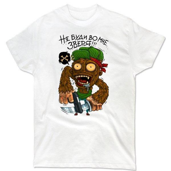 Мужская футболка Не Буди во мне Зверя