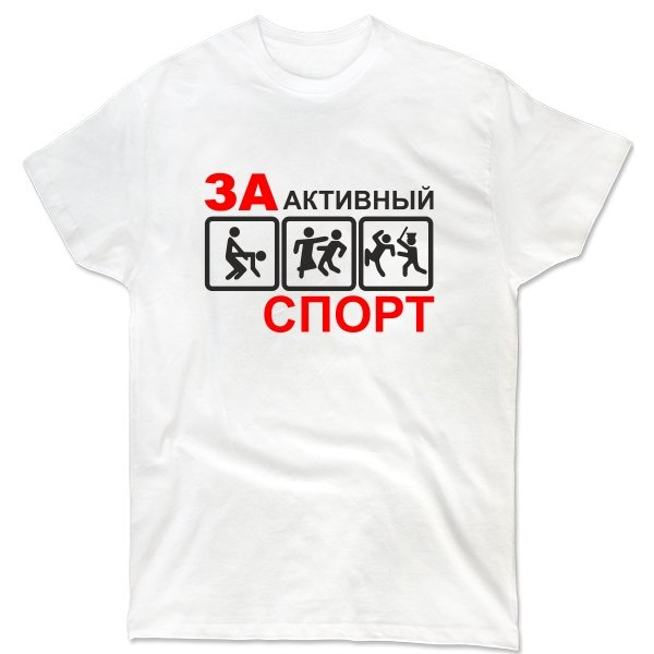 Мужская футболка Активный Спорт