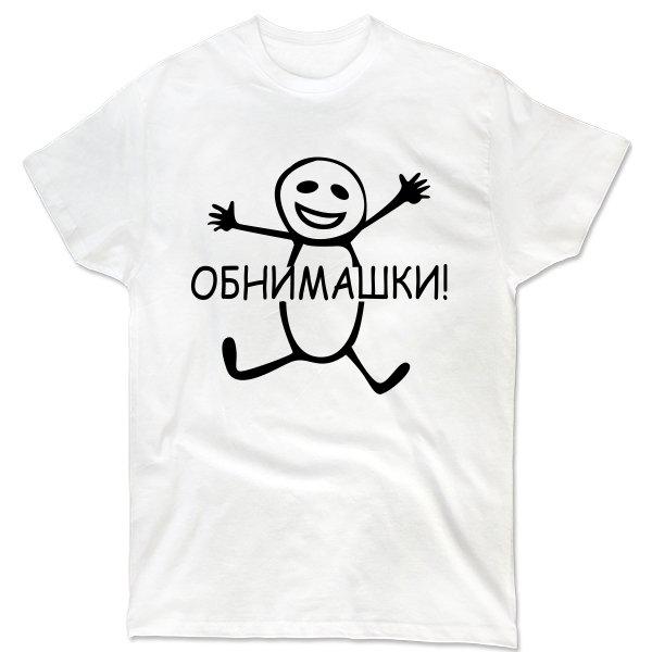 Мужская футболка Обнимашки