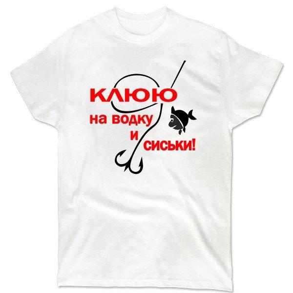 Мужская футболка Клюю на Водку и Сиськи