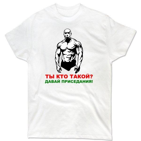 Мужская футболка Давай Приседания
