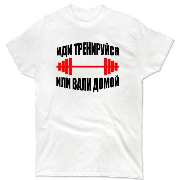Мужская футболка Иди Тренируйся