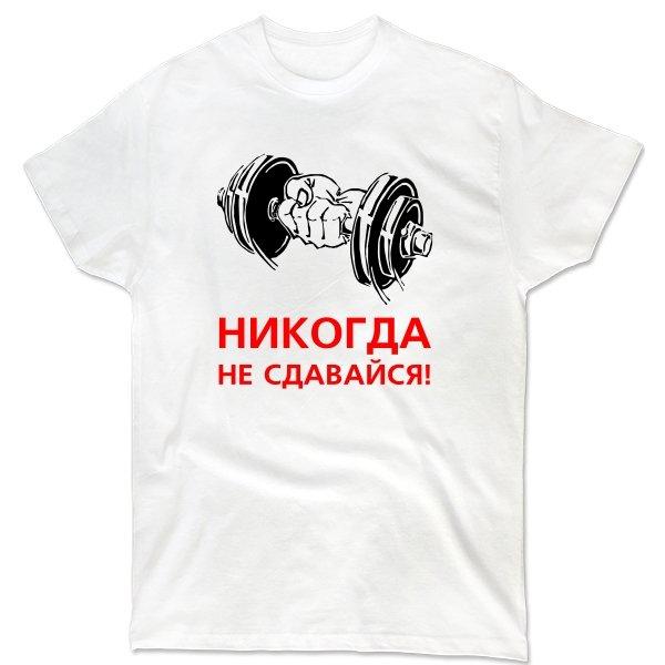 Мужская футболка Никогда не сдавайся