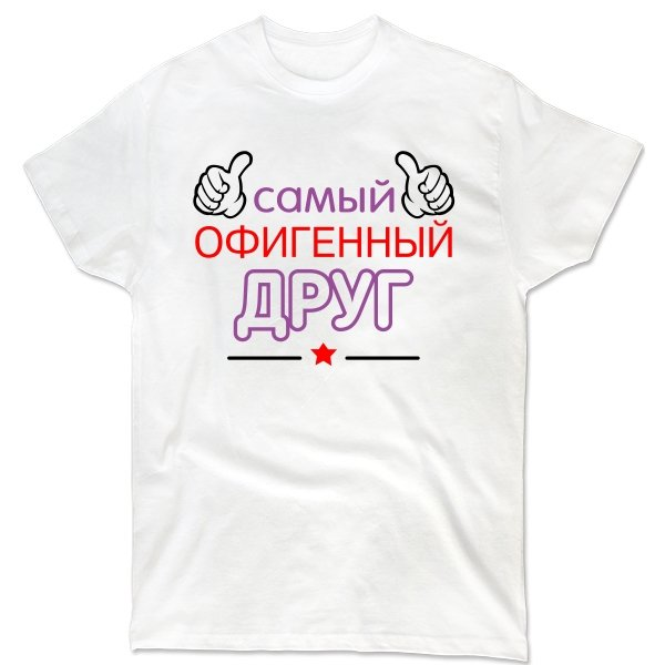 Мужская футболка Самый офигенный Друг
