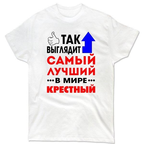 Мужская футболка Лучший в мире Крестный