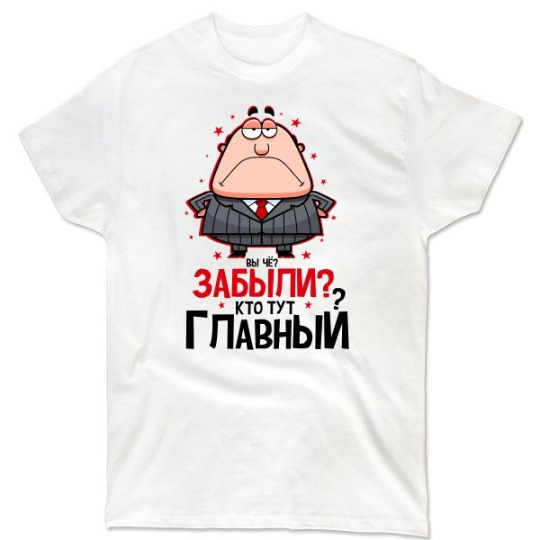 Мужская футболка Забыли Кто Главный