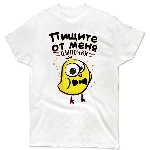Мужская футболка Пищите от Меня Цыпочки