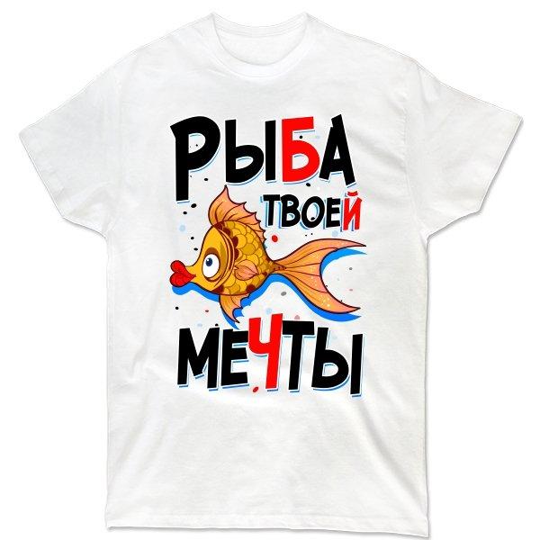 Мужская футболка Рыба Твоей Мечты