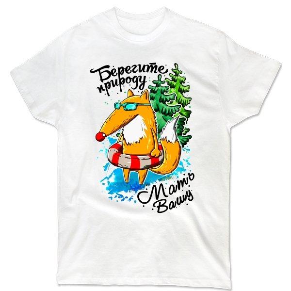 Мужская футболка Берегите Природу