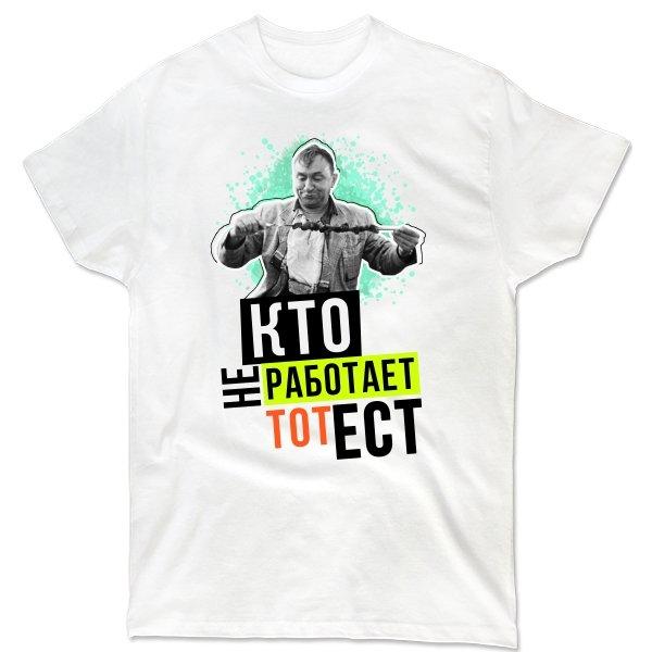 Мужская футболка Кто не Работает тот Ест