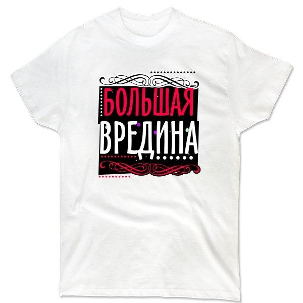 Мужская футболка Большая Вредина